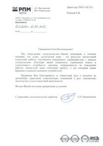 Благодарственное письмо РПМ (2)