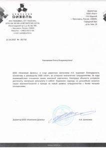 письмо агат (1)